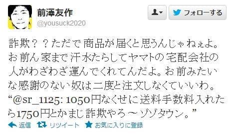 紗栄子の新恋人が発覚!ZOZOTOWNの前澤社長