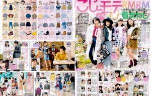 ローティーン向けのファッション雑誌ニコラ