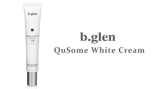 ビーグレンQuSomeホワイトクリーム