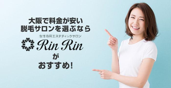大阪にある料金が安い顔脱毛サロン&クリニックを選ぶなら「RinRin」がおすすめ!