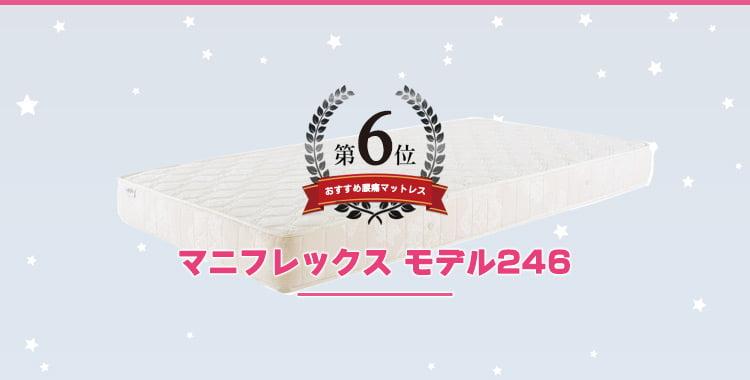 【6位】マニフレックス「モデル246」