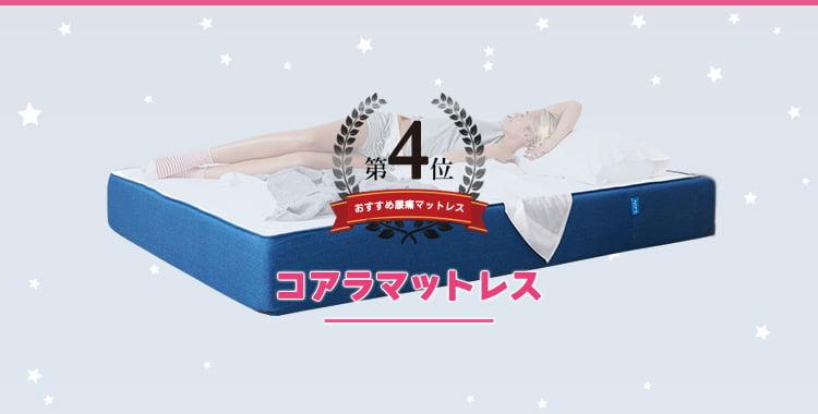 【4位】コアラマットレス